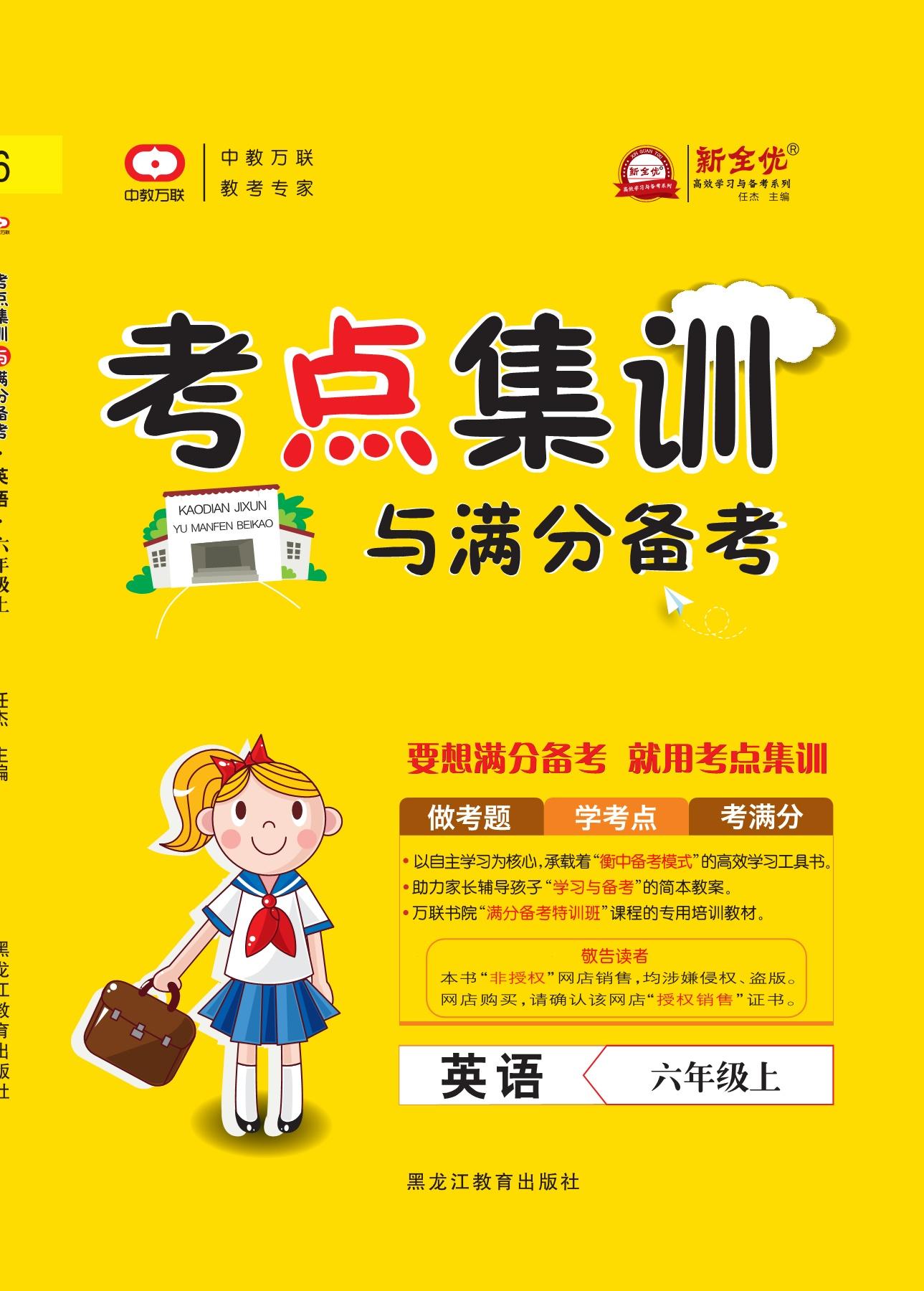 六年级 人教版 英语上册《考点集训与满分备考》