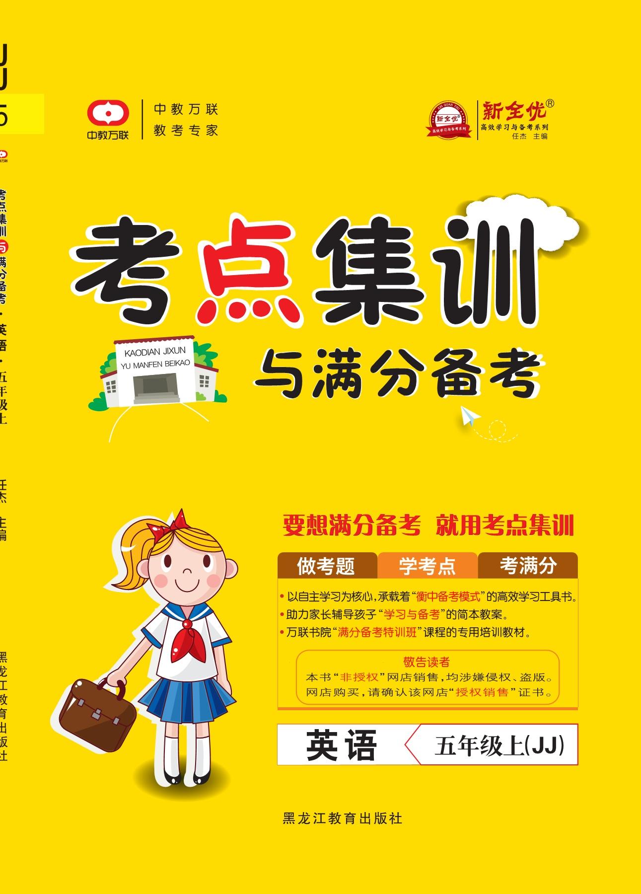 五年级 冀教版 英语上册《考点集训与满分备考》