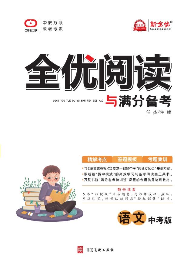 中考版 统编版 语文上册《全优阅读与满分备考》